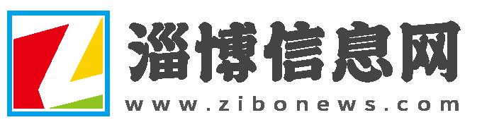 淄博信息网