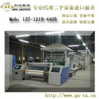 广州黄埔港进口压花机报关代理公司/进口设备报关
