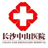 长沙中山医院好不好