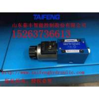 4WE6D-50/AG24NZ4电磁阀泰丰液压厂家现货直销
