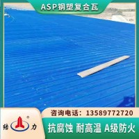 ASP钢塑瓦 吉林延边复合防腐板 厂房钢塑瓦耐酸碱腐蚀