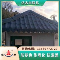 仿古树脂瓦 合成树脂瓦 工程建筑屋面彩瓦保温隔热