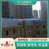 厂家销售竹节合成树脂瓦 装饰塑料瓦 轻质仿古树脂瓦